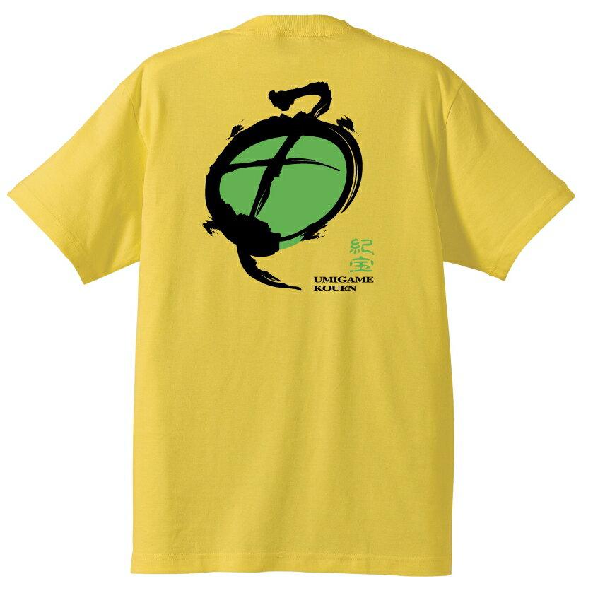 三重 熊野 紀宝 亀 和柄Tシャツ 半袖 ★キッズ★