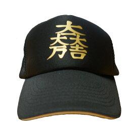 戦国武将 石田三成 家紋 キャップ