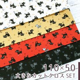 【110×50cm 4枚セット】カットクロスセット ネコ柄 生地 小さな猫 綿シーチング 北欧風 商用利用可 ねこ 黒ネコ cat 福袋
