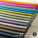 【10センチ単位】無地 生地 布 綿麻キャンバス コットン85%リネン15% 20色 コットンリネン 商用利用可 ハンドメイド…