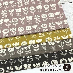 北欧風 生地 布 ずらりお花の 綿オックス コットン100% 50cm単位販売 商用利用可 おしゃれ 花柄 かわいい