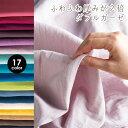 ダブルガーゼ 無地 生地 布 日本製◎ふわふわ厚みが2倍!【50センチ単位】ニュアンスカラー 17色 高級 厚手 Wガーゼ …