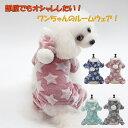 犬服 犬の服 ドッグウェア ワンちゃん服 犬 かわいい 可愛い 室内犬 パジャマ ペット服 星 ルームウェア 部屋着 ペッ…