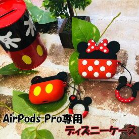 AirpodsPro専用 Airpods pro エアーポッツケース ミッキー ミニー ミッキーマウス ミニーマウス イヤホンケース AirPods AirPods3 カバーケース シリコンケース かわいい キャラクター イヤホンケース 落下防止 キャラクター エアポットケース 最新機種