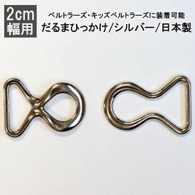 【ネコポス対応】【2cm幅のベルトラーズ・キッズベルトラーズに】ゴムベルト『ベルトラーズ』『キッズベルトラーズ』に装着可能 簡単・便利・時短のだるまひっかけ(2cm幅用)[日本製]【RCP】