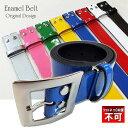 エナメルベルト 日本製 メンズ レディース【セット価格】【ベルト メンズ レディース】【8色】【バックル取り外し可能】【サイズ調節可…