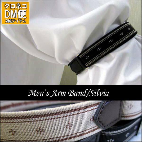 アームバンド メンズ シルビア 日本製 ワイシャツ 袖 上げ【袋入り】【クロネコDM便対応】【きれいめコーデ】【新生活応援】【RCP】