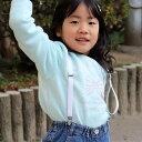 サスペンダー キッズ ラメ 日本製 X型 子供【袋入り】【ダイヤクリップ】【ネコポス対応】【子供用ファッション小物】…
