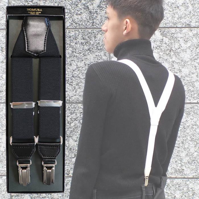 送料無料 サスペンダー 30mm Y型 フォーマル スーツ 日本製 メンズ【スーパーDX】【BOXケース入り】【ネコポス不可】【父の日】【新生活応援】【結婚式】【RCP】