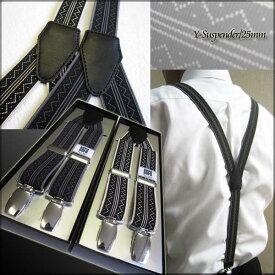 サスペンダー メンズ 25mm幅 Y型 エスニック 日本製 スーツ【エースDX】【BOXケース入り】【ネコポス不可】【スーツ】【結婚式】【RCP】