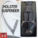 ホルスター フォーマル サスペンダー メンズ モーニング ブラック 日本製 スーツ【スーパーDX】【ネコポス不可】【身長185cmまで対応】…