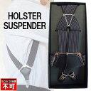 【スーパーDX】【クロネコDM便不可】身長180cmまで対応 ホルスター型フォーマルサスペンダー/スペンサー/ブラック[日…