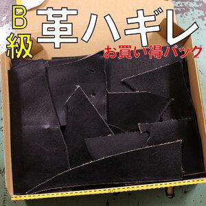 B級 牛革 はぎれ お買い得セット ブラック 日本製 25cm×19,5cm×5cmの箱いっぱいの皮革【レザークラフト】【革材料】【硬め】【RCP】
