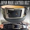 日本製レザー
