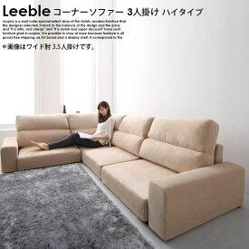 フロアコーナーローソファー Leeble【リーブル】ハイタイプ 3人掛けソファ W199