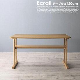 北欧デザイン木肘ソファダイニング Ecrail【エクレール】 テーブル(W120) 【沖縄・離島も送料無料】