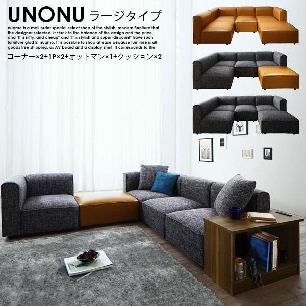 組み合わせソファ UNONU【ウノン】ラージタイプ(コーナー×2+1P×2+オットマン×1+クッション×2)テーブル付