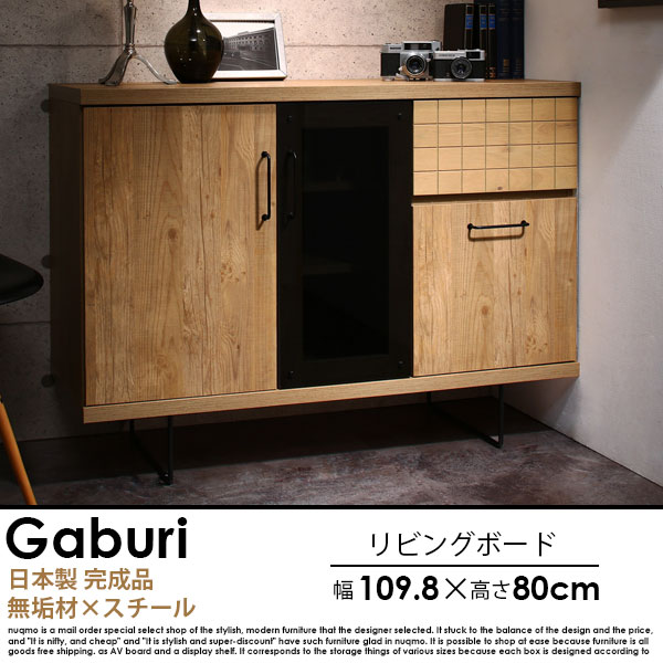 日本製 オーク材リビング収納シリーズ Gaburi【ガブリ】 リビングボード