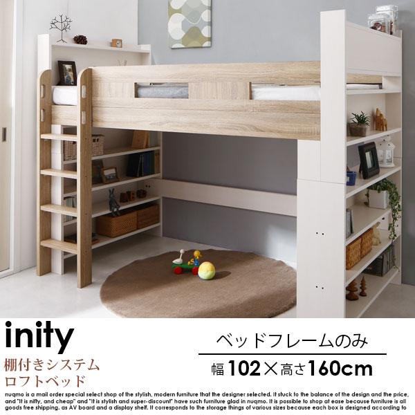 システムロフトベッド inity natural【アイニティ ナチュラル】ベッドフレームのみ シングル