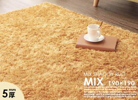 ミックスシャギーラグ MIX【ミックス】 190×190cm 5mm厚