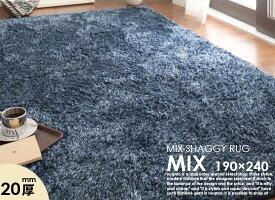 ミックスシャギーラグ MIX【ミックス】 190×240cm 20mm厚