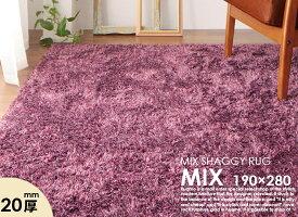 ミックスシャギーラグ MIX【ミックス】 190×280cm 20mm厚