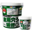 コンクリート 床用穴うめ補修材 グレー 4Kg  − アサヒペン  −