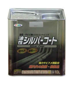 油性シルバーコート 10L