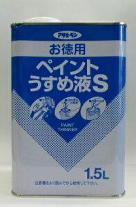 ペイントうすめ液 S  1.5L    − アサヒペン −