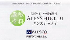 【漆喰塗料】 アレスシックイシーラーネオ   3Kg − 関西ペイント −