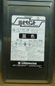 JIS K 5621−2種 錆止め  鼠色(グレー)  20Kg  − 大同塗料 −