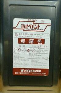 JIS K 5621−2種 錆止め  赤錆色  20Kg  − 大同塗料 −