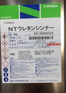 NT ウレタンシンナー  4L