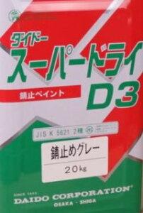 スーパードライD3  20Kg   大同塗料  (赤さび・グレー)