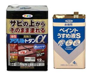 油性 高耐久アクリルトタン用 α(アルファ)ローラ付き (茶色系) 12Kg + ペイントうすめ液S 4L   アサヒペン