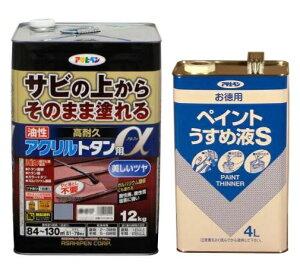 油性 高耐久アクリルトタン用α(アルファ)ローラー付き<茶系以外> 12Kg + ペイントうすめ液S 4L アサヒペン