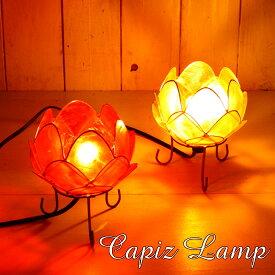 ライト・照明器具 アジアン雑貨 インテリア ランプカピスロータスランプS アジアンランプ かわいい蓮のライト