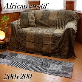 マルチカバー アフリカンモチーフマルチクロス 200×200cm パッチワーク 幾何学模様 和 モダン インテリア アジアン雑貨 布 ファブリック