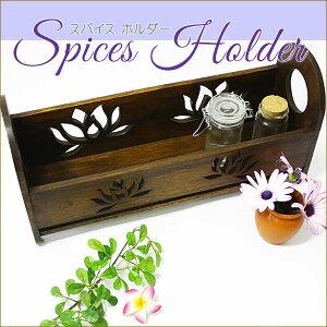 スパイスホルダー アジアン雑貨 バリ雑貨 小物入れ タトゥー 波 ロータス 蓮 はす ハス 木彫り 木製 ウッド ラック