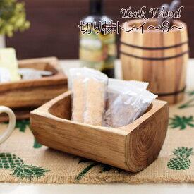 チーク切り株ハーフトレイS アジアン雑貨 置物 小物入れ ウッドトレイトレイ チーク トレー 木製 古木