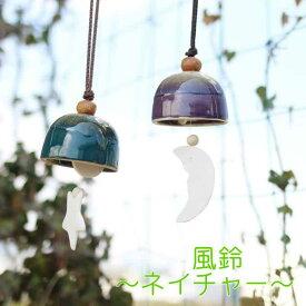 風鈴 ベル ドアチャイム 和テイスト 月 星 葉 アジアン雑貨 インテリア 吊るす 陶器 玄関 窓 マリン 西海岸