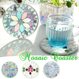 アジアン雑貨 コースター モザイクラウンドコースター丸形 サークル モザイク ガラス シェル インテリアレインボー/シェルラベンダー/アクアフラワー