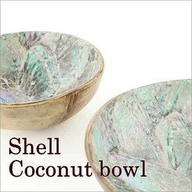 小物入れ おしゃれ プレート トレイ トレー 皿 食器 ハワイアン トロピカル マリン リゾート 西海岸 アジアン雑貨 シェルココナツボウル