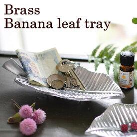 小物入れ おしゃれ プレート トレイ トレー 皿 食器 ハワイアン トロピカル マリン リゾート 西海岸 アジアン雑貨 ブラスバナナリーフトレイ L