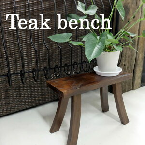チークベンチ 木製 無垢 天然素材 おしゃれ 古木 腰掛 いす 椅子 イス チェア 花台 ディスプレイ 店舗 屋外 室内