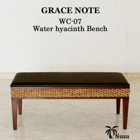 アジアン家具 ウォーターヒヤシンス ベンチ グレイスノート 椅子 いす イス ダイニング チェア アジアン 家具【送料無料】