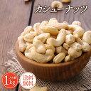 送料無料 素焼きカシューナッツ 1kg 高品質なインド産カシューナッツ使用『無添加・無塩・植物油不使用』