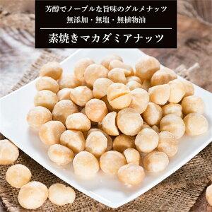 素焼きマカダミアナッツ900g 送料無料 高品質なマカダミアナッツ使用 大人気!マカダミアナッツ 素焼きナッツ【無添加・無塩・植物油不使用】