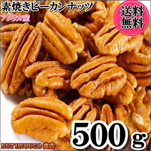 素焼きピーカンナッツ 500g 送料無料 アメリカ産 最高級ピーカンナッツ 健康のおやつ『無添加・無塩・植物油不使用』