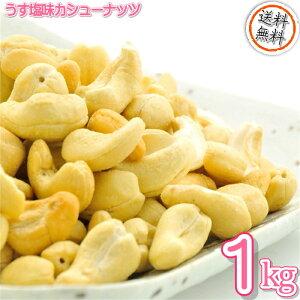 カシューナッツロースト薄塩味 1kg 送料無料 カシューナッツ 高品質なインド産カシューナッツ使用 大人気! うす塩味カシューナッツナッツ うす塩味ナッツ